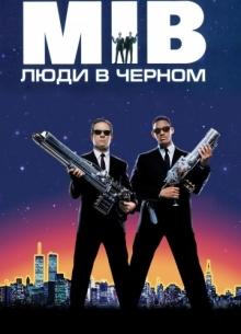 Люди в черном - фильм (1997) на сайте о хорошем кино Устрица