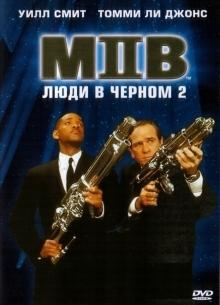 Люди в черном 2 - фильм (2002) на сайте о хорошем кино Устрица