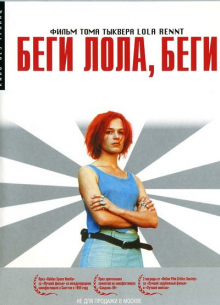 Беги, Лола, беги - фильм (1998) на сайте о хорошем кино Устрица