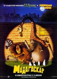Мадагаскар - фильм (2005) на сайте о хорошем кино Устрица