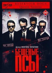 Бешеные псы - фильм (1992) на сайте о хорошем кино Устрица