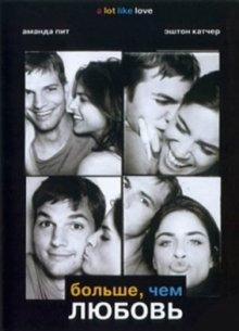 Больше, чем любовь - фильм (2005) на сайте о хорошем кино Устрица