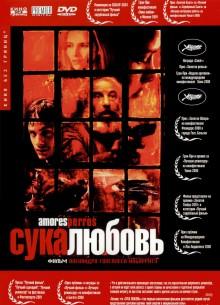 Сука любовь - фильм (2000) на сайте о хорошем кино Устрица