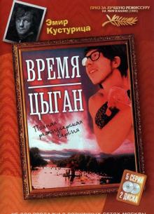 Время цыган - фильм (1989) на сайте о хорошем кино Устрица