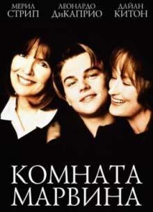 Комната Марвина - фильм (1996) на сайте о хорошем кино Устрица