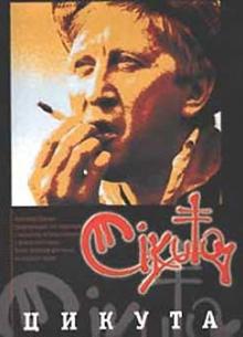 Цикута - фильм (2002) на сайте о хорошем кино Устрица