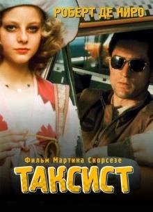 Таксист - фильм (1976) на сайте о хорошем кино Устрица