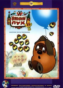 Винни Пух - фильм (1964) на сайте о хорошем кино Устрица