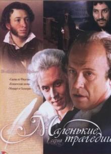 Маленькие трагедии - фильм (1979) на сайте о хорошем кино Устрица