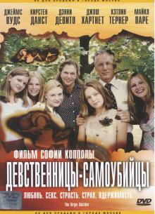Девственницы-самоубийцы - фильм (1999) на сайте о хорошем кино Устрица