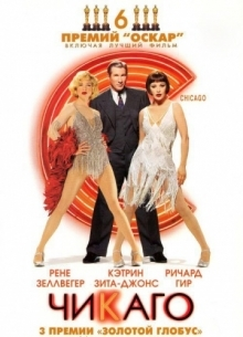 Чикаго - фильм (2002) на сайте о хорошем кино Устрица