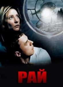 Рай - фильм (2002) на сайте о хорошем кино Устрица