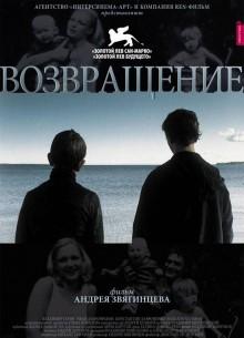 Возвращение - фильм (2003) на сайте о хорошем кино Устрица