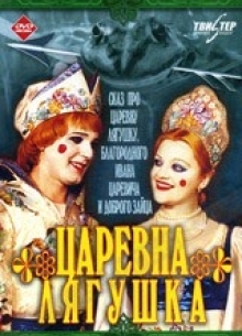 Царевна-Лягушка - фильм (2000) на сайте о хорошем кино Устрица