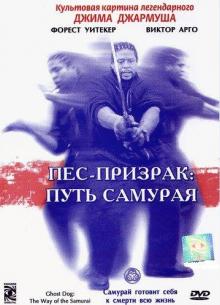 Пес-призрак: Путь самурая - фильм (1999) на сайте о хорошем кино Устрица