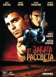 От заката до рассвета - фильм (1995) на сайте о хорошем кино Устрица