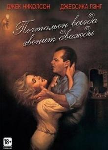 Почтальон всегда звонит дважды - фильм (1981) на сайте о хорошем кино Устрица