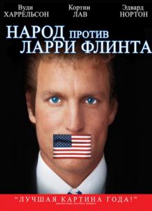 Народ против Ларри Флинта - фильм (1996) на сайте о хорошем кино Устрица