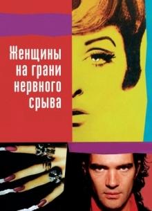 Женщины на грани нервного срыва - фильм (1988) на сайте о хорошем кино Устрица