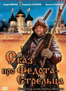 Сказ про Федота-Стрельца - фильм (2001) на сайте о хорошем кино Устрица