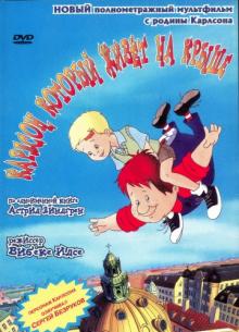 Карлсон, который живет на крыше - фильм (2002) на сайте о хорошем кино Устрица