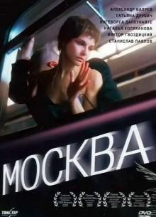 Москва - фильм (2001) на сайте о хорошем кино Устрица