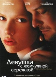 Девушка с жемчужной сережкой - фильм (2003) на сайте о хорошем кино Устрица