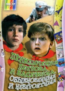 Приключения Петрова и Васечкина - фильм (1983) на сайте о хорошем кино Устрица