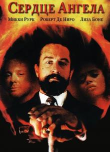 Сердце ангела - фильм (1987) на сайте о хорошем кино Устрица