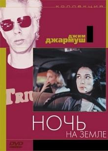 Ночь на Земле - фильм (1991) на сайте о хорошем кино Устрица