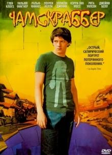 Чамскраббер - фильм (2005) на сайте о хорошем кино Устрица