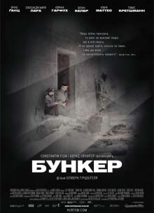 Бункер - фильм (2004) на сайте о хорошем кино Устрица