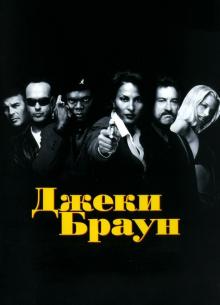 Джеки Браун - фильм (1997) на сайте о хорошем кино Устрица