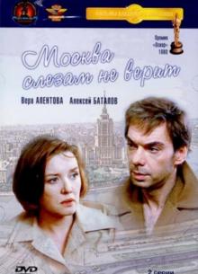Москва слезам не верит - фильм (1979) на сайте о хорошем кино Устрица