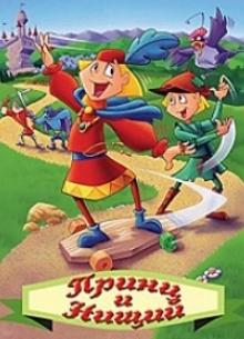 Принц и нищий - фильм (1996) на сайте о хорошем кино Устрица