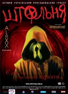 Штольня - фильм (2006) на сайте о хорошем кино Устрица