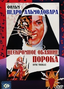Нескромное обаяние порока - фильм (1983) на сайте о хорошем кино Устрица