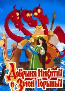 Добрыня Никитич и Змей Горыныч - фильм (2006) на сайте о хорошем кино Устрица