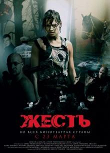 Жесть - фильм (2006) на сайте о хорошем кино Устрица