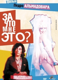 За что мне это? - фильм (1984) на сайте о хорошем кино Устрица