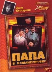 Папа в командировке - фильм (1985) на сайте о хорошем кино Устрица