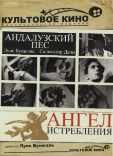 Андалузский пес; Ангел истребления - фильм (1928-1962) на сайте о хорошем кино Устрица