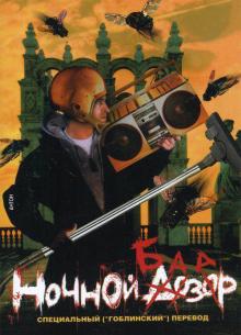 Ночной базар - фильм (2004) на сайте о хорошем кино Устрица