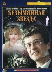 Безымянная звезда - фильм (1978) на сайте о хорошем кино Устрица