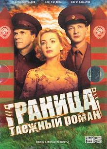 Граница: Таежный роман - фильм (2000) на сайте о хорошем кино Устрица