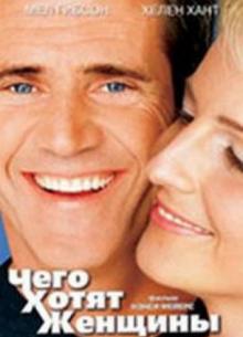Чего хотят женщины - фильм (2000) на сайте о хорошем кино Устрица