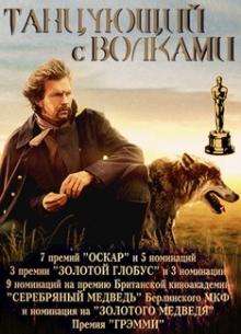 Танцующий с волками - фильм (1990) на сайте о хорошем кино Устрица