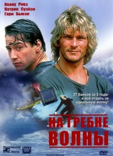 На гребне волны - фильм (1991) на сайте о хорошем кино Устрица