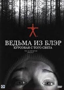 Ведьма из Блэр: Курсовая с того света - фильм (1999) на сайте о хорошем кино Устрица