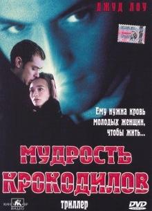 Мудрость крокодилов - фильм (1998) на сайте о хорошем кино Устрица